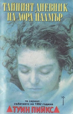 Secret Diary of Laura Palmer (Bulgarian)