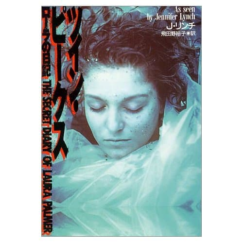 Secret Diary of Laura Palmer (Japanese version)