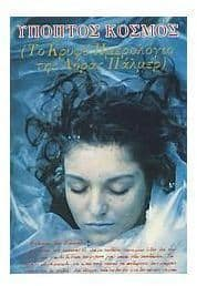 Secret Diary of Laura Palmer (Greek)