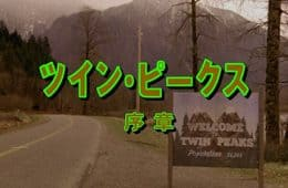Twin Peaks - Japanese opening titles