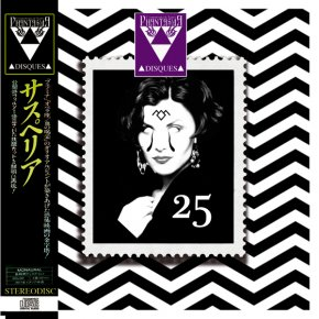 An Okkvlt And Witch House Tribute To Twin Peaks Vol. 4: An Imaginary Soundtrack To The World In 25 Years