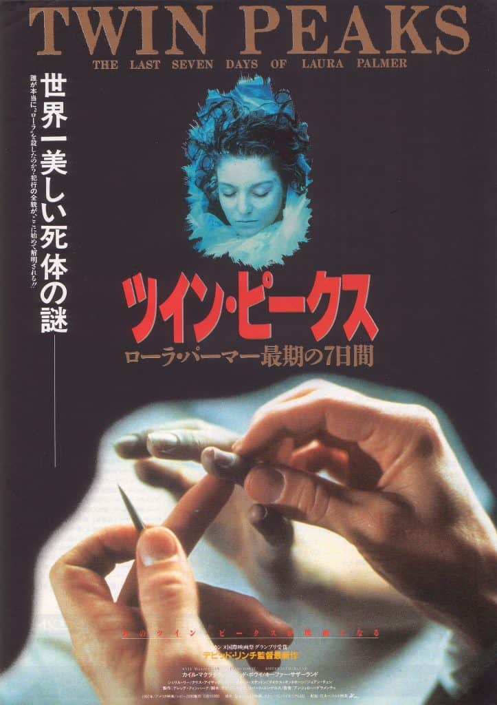 Twin Peaks: Fire Walk with Me (Japanese poster)